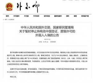 Temporarily Suspend Entry for Foreigners with Chinese